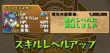 0904_skill_01.png
