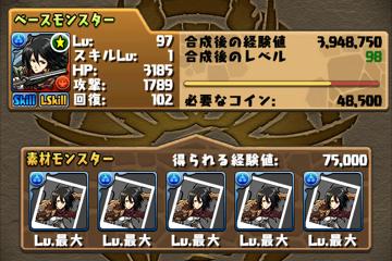 mikasa_su_02.png