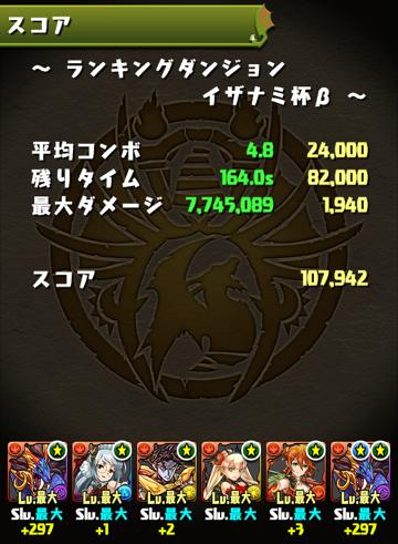 ranking_izanami_01.png