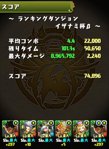 ranking_izanami_03.png