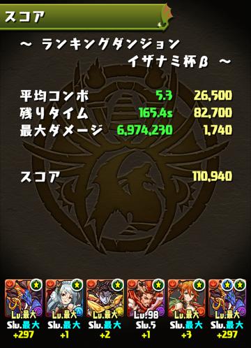 ranking_izanami_04.png