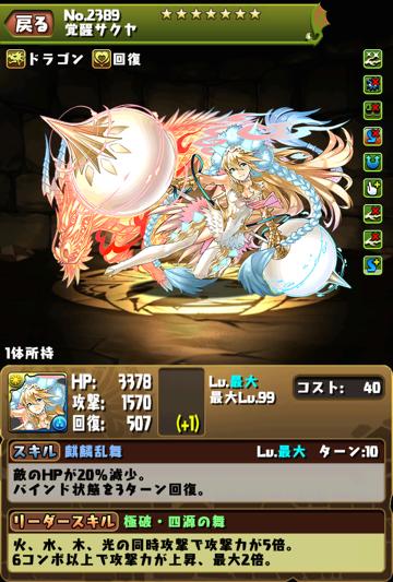 sakuya_03.png