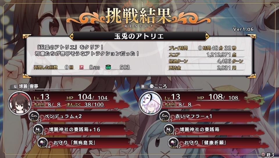 ふし幻vitaプレイ5_03