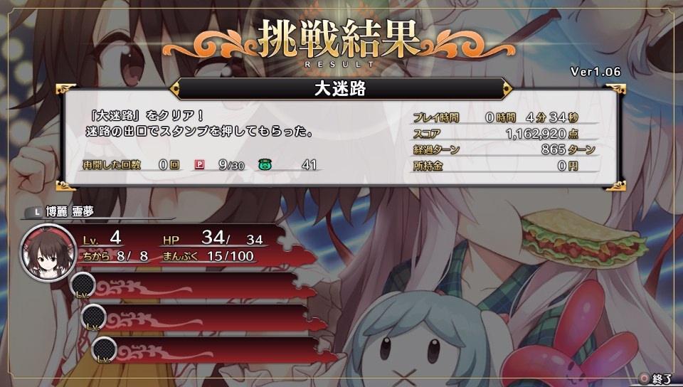 ふし幻vitaプレイ5_04