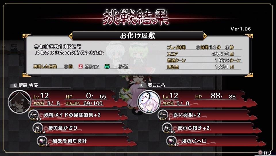ふし幻vitaプレイ5_08