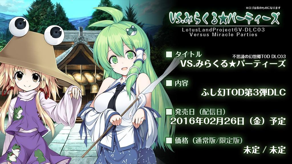 ふしげん_DLC3