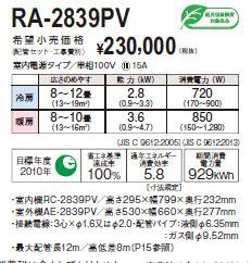 RA-2839PV2.jpg