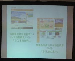 福島農産物測定結果検索サイト