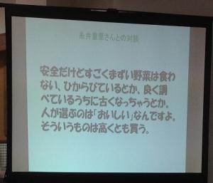 糸井重里さんの対談