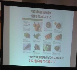 郡山ブランド野菜