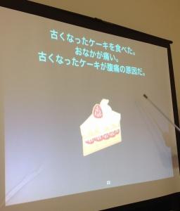 ケーキと腹痛の関係①