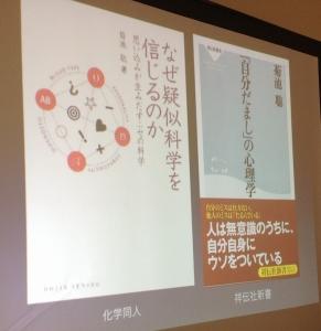 菊池先生の著書