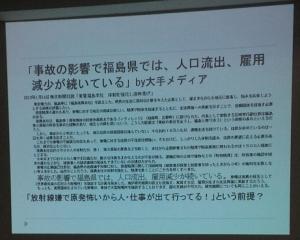 福島の人口流出の疑問