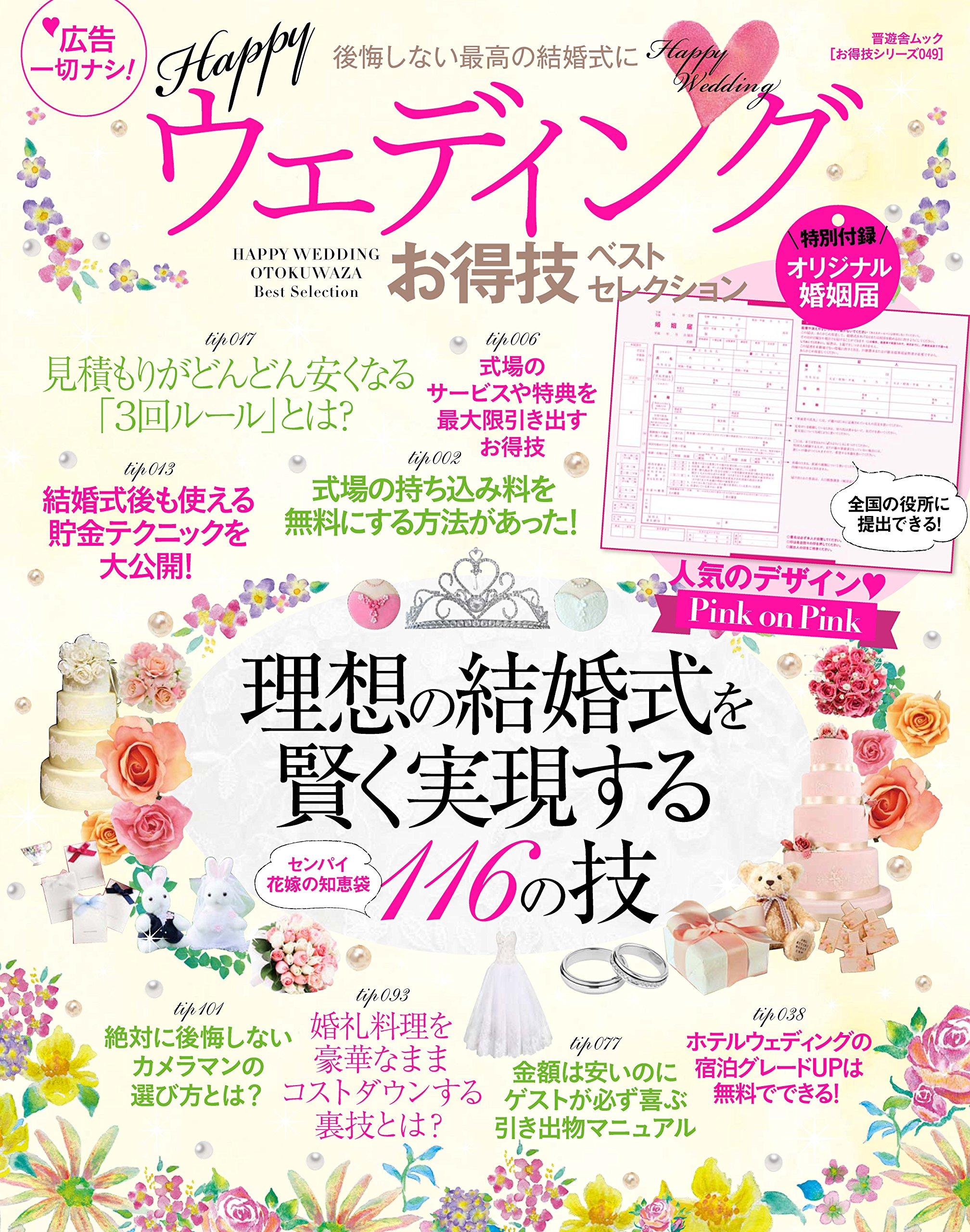 【お得技シリーズ049】Happyウェディングお得技ベストセレクション