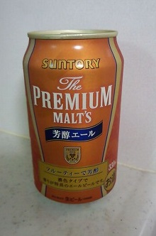 サントリー プレミアムモルツ 芳醇エール