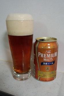 サントリー プレミアムモルツ 芳醇エール2