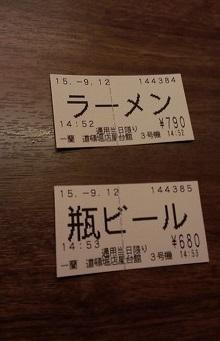 20150912一蘭 食券