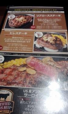メニューいきなりステーキ