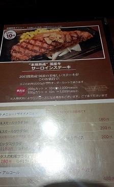 メニュー2いきなりステーキ