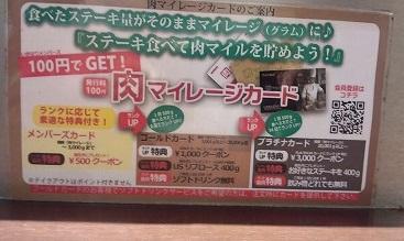 店内いきなりステーキ20150918