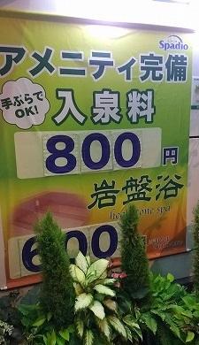 スパディオ2(1時間800円、フリー1000円)