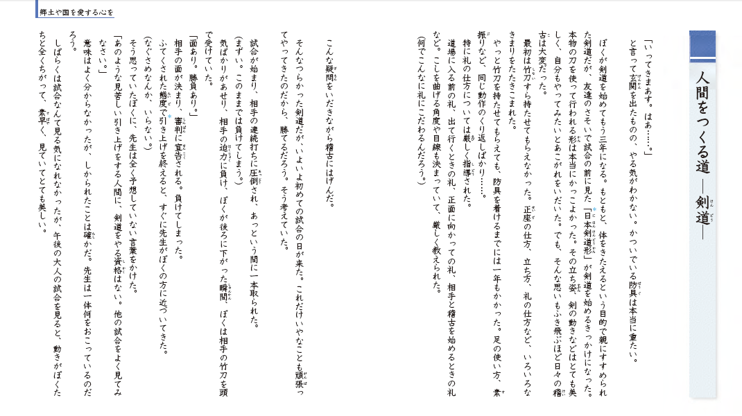 道徳(剣道)高学年