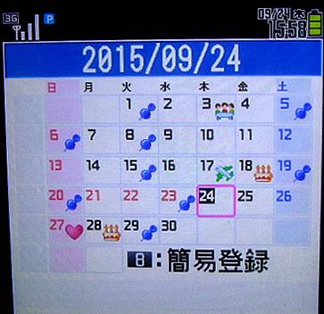 blog201509025f.jpg
