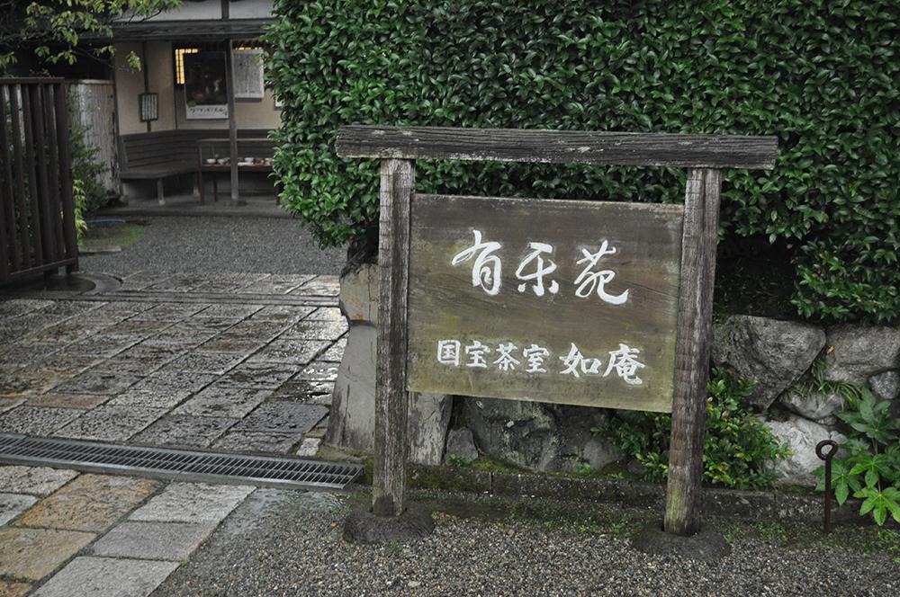 inuyamaeki (21)