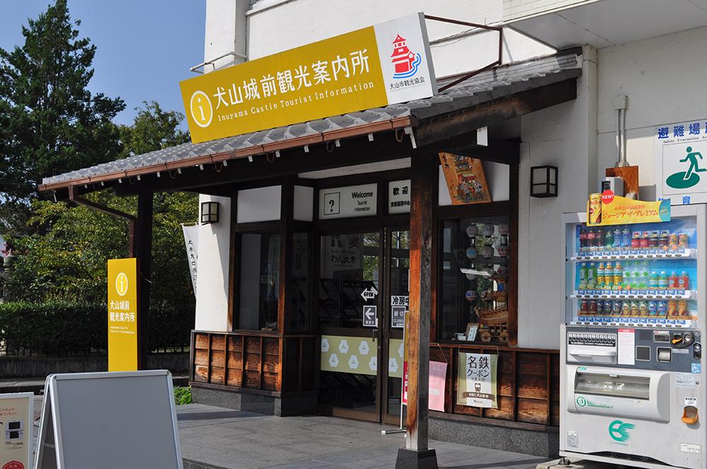 inuyamahutukame (11)