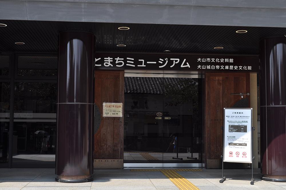 inuyamasiryoukan (3)
