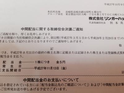 fc2blog_201510131622419f5.jpg