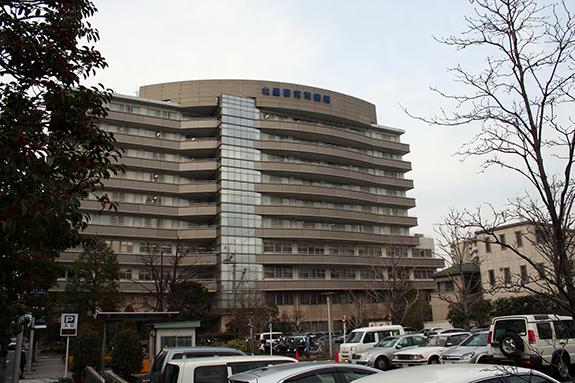 北里研究所病院