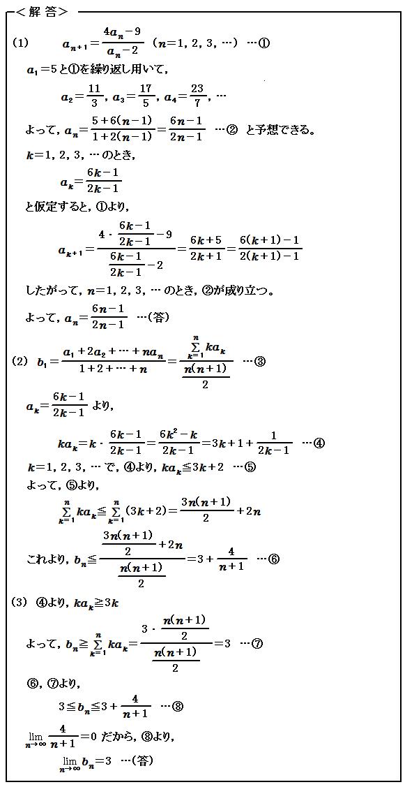 2015 東京工業大学 第1問 数列・極限値 解答
