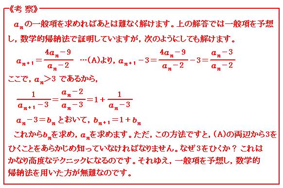 2015 東京工業大学 第1問 数列・極限値 考察