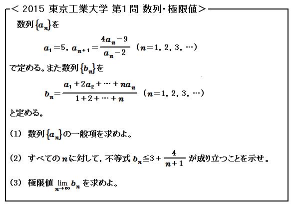 2015 東京工業大学 第1問 数列・極限値