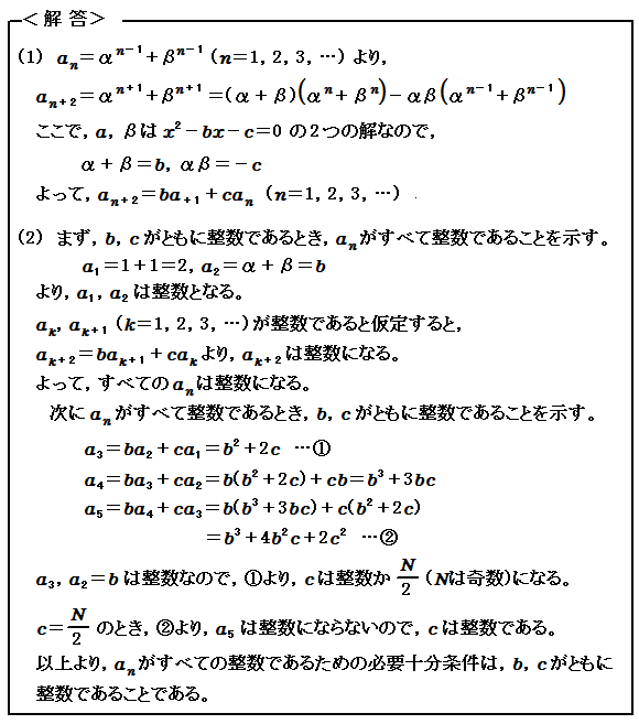 2015 千葉大学医学部 第1問 漸化式と整数問題 解答