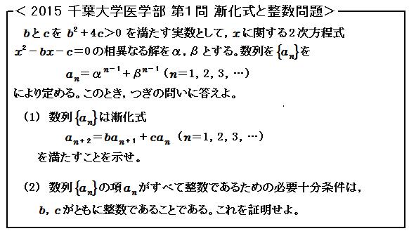 2015 千葉大学医学部 第1問 漸化式と整数問題