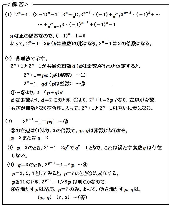 2015 九州大学理系<医学部含む> 第5問 整数問題 解答