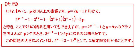 2015 九州大学理系<医学部含む> 第5問 整数問題 考察