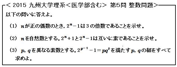 2015 九州大学理系<医学部含む> 第5問 整数問題 問題