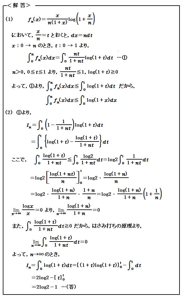 2015 大阪大学 理系 第1問 積分 解答