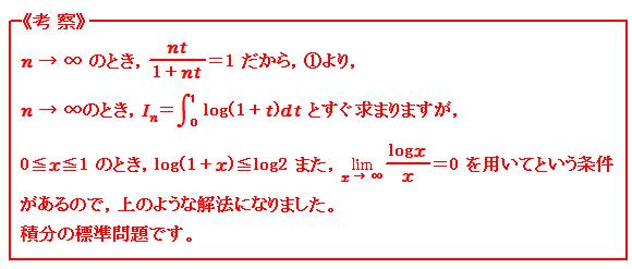 2015 大阪大学 理系 第1問 積分 考察