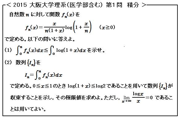 2015 大阪大学 理系 第1問 積分