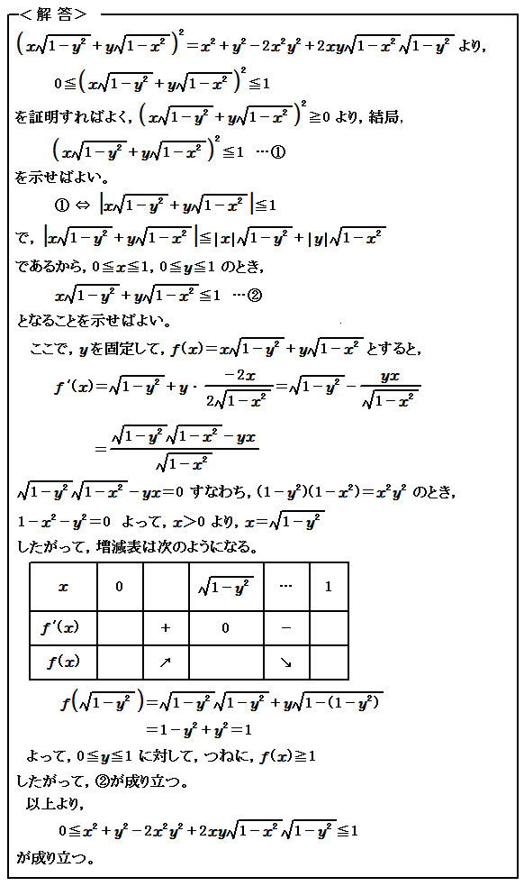 2015 大阪大学理系(医学部を含む) 第2問 不等式の証明 解答