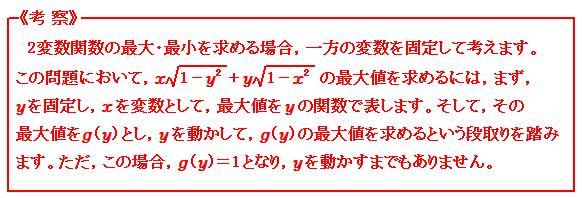 2015 大阪大学理系(医学部を含む) 第2問 不等式の証明 考察