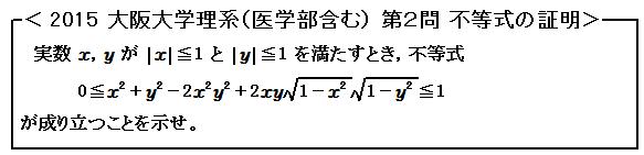 2015 大阪大学理系(医学部を含む) 第2問 不等式の証明