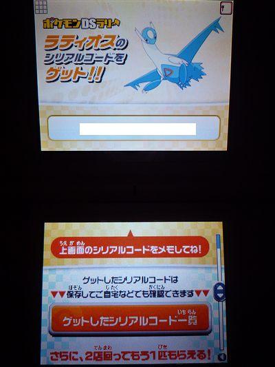 セブン配信DS