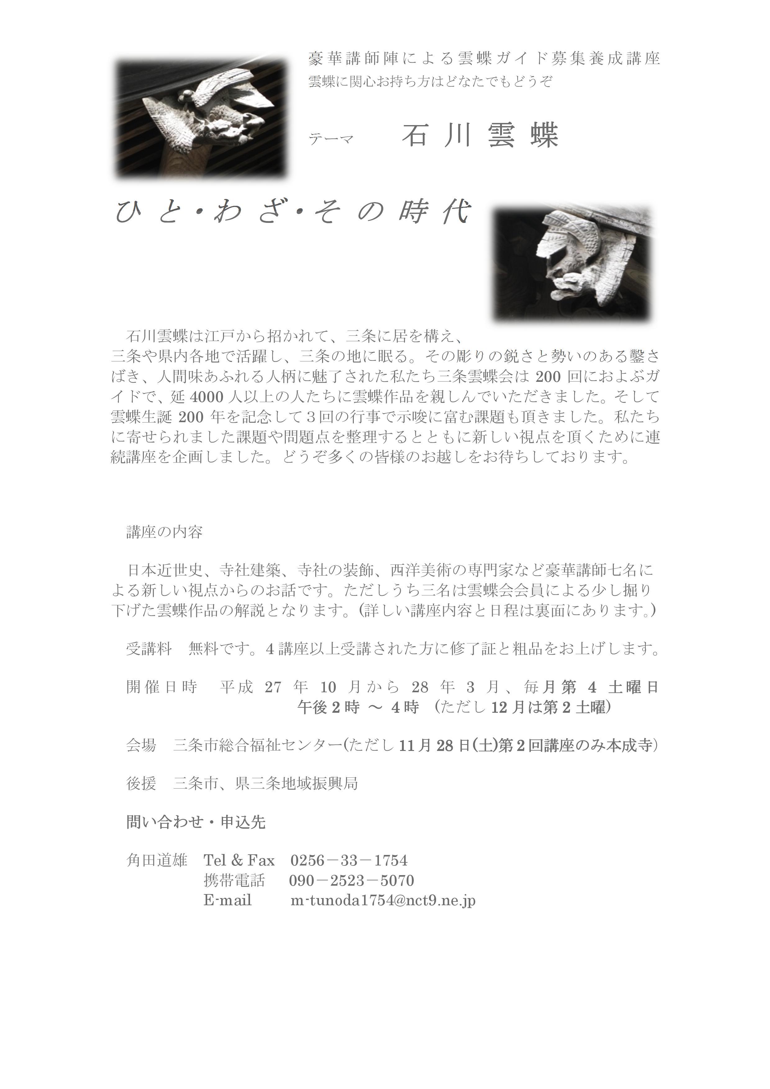 雲蝶連続講座-001
