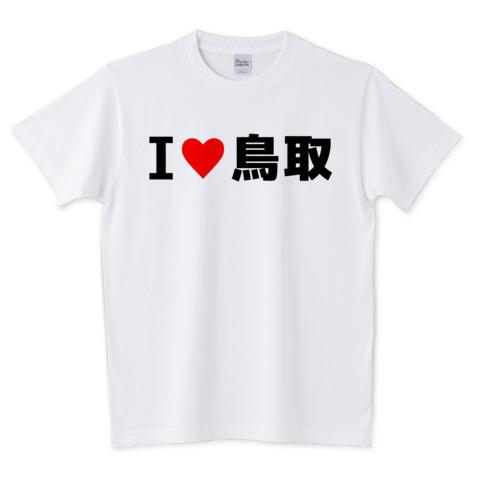ILOVE鳥取