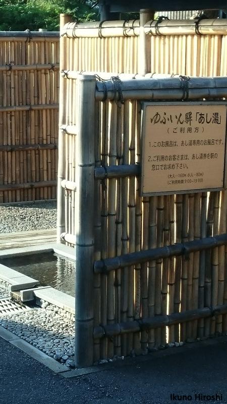 由布院駅の足湯